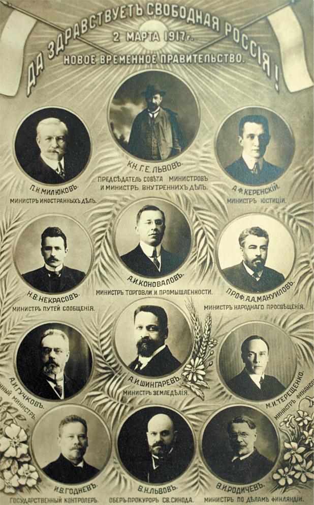 Временное правительство 1-го состава. Плакат 1917 г.